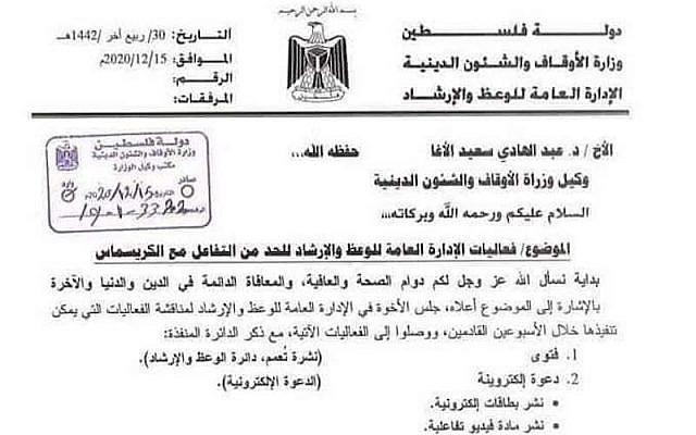 Detail of 'The Activities of the General Authority of Preaching and Guidance to Limit Interaction with Christmas,' directive dated 15 December 2020 and issued in the Gaza Strip