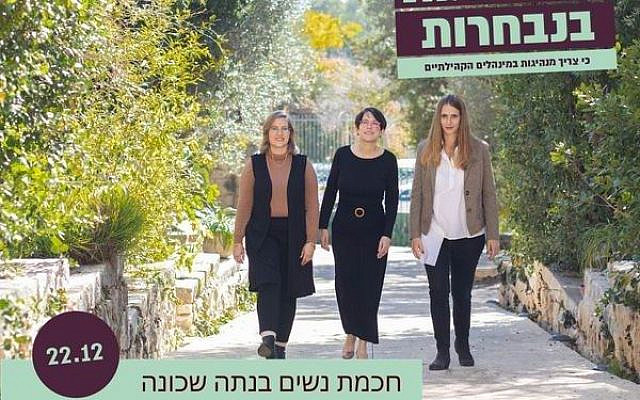 """This photo is part of a digital photo campaign sponsored by the Kiverstein Institute to promote voting for women candidates in the """"Minhal Kehilati"""" Community Council elections, which are taking place in eight neighborhoods across Jerusalem tomorrow, December, 22, 2020. (Avigayil Piperno-Beer)"""