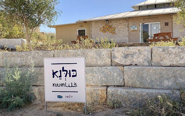 Kulna in Yeruham, Israel in 2019 (Photo by Omar Oualili)