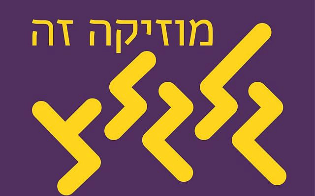 The logo of Israel's Army Radio station, Galgalatz. (Facebook)