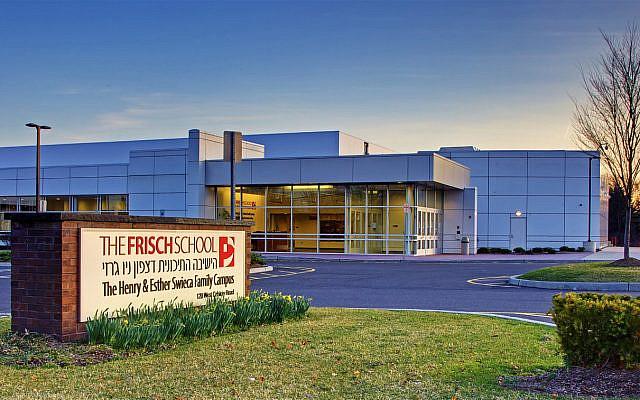 The Frisch School. (Facebook)