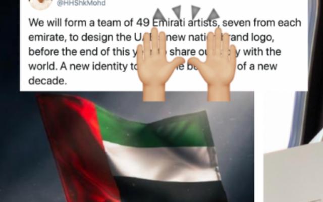 Branding the UAE