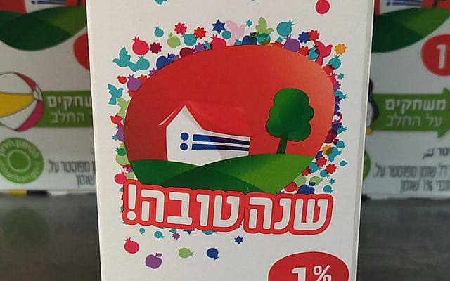 Happy New Year milk in Israel