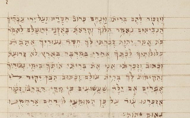 This is an image of 7b from University of Manchester University of Manchester Library Hebrew MS 24, Amidat musaf le-Rosh ha-Shanah, or Amidah prayer for the additional service of New Year (Province of Henan, China., 1701 - 1900). https://openn.library.upenn.edu/Data/0021/html/HebrewMss24.html
