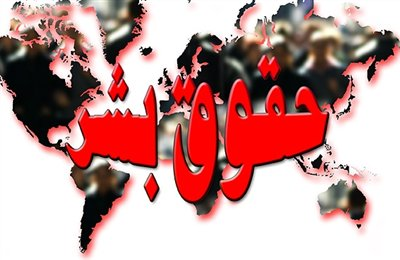 نقض حقوق بشر در ایران ادامه دارد