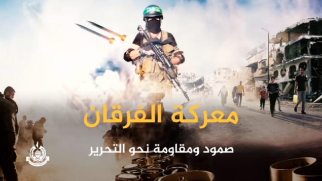 تصویر بالا ۲۷ دسامبر ۲۰۱۵ از سوی حماس در هفتمین سالگرد عملیات سرب گداخته ۲۰۰۸ منتشر شد