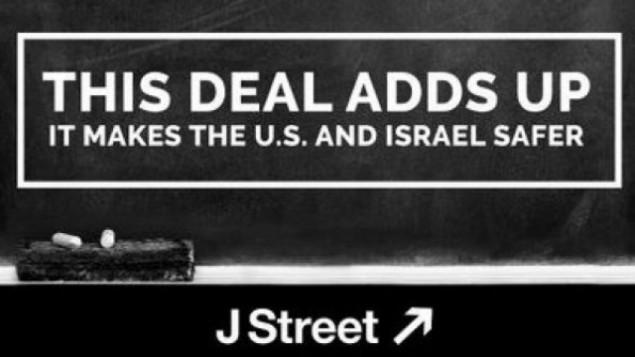 بخشی از صفحه کامل آگهی در نیویورک تایمز، متعلق به گروه لابی-گر یهودی-امریکایی چپگرا، «جی استریت»