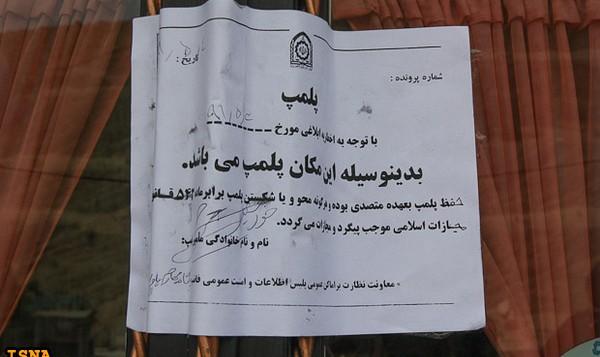اخطار دادستان تهران به صاحبان اماکن عمومی