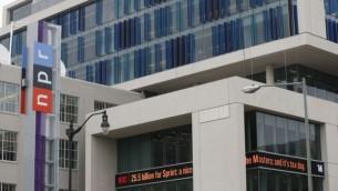 دفتر مرکزی رادیو  ملی عمومی در واشینگتن