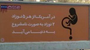 بنرهای ضد آمرکایی در تهران
