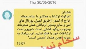 پیام هشدار به فعالان رسانه ای