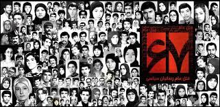 قتل عام زندانیان سیاسی در سال 67 - عکس از شبکه های اجتماعی