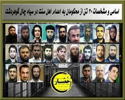 اعدام گروه زیادی از زندانیان سنی مذهب در زندان رجائی شهر