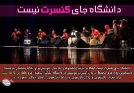 این آییننامه در پی انتقاد علی خامنهای از برگزاری کنسرت موسیقی در دانشگاهها تدوین و برای اجرا به دانشگاهها ابلاغ شده است.