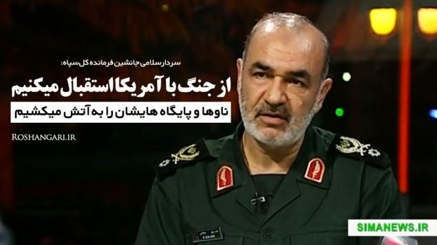 حسین سلامی جانشین فرمانده کل سپاه پاسداران جمهوری اسلامی