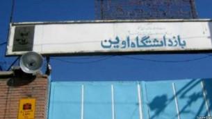 تنها زندان اوین در تهران، محل نگهداری هزاران زندانی سیاسی در ایران طی سالهای اخیر بوده است