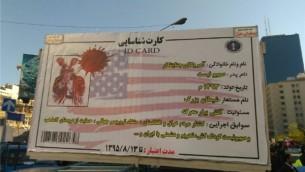 برگزاری مراسم حکومتی 13 آبان در تهران
