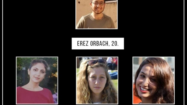 ستوان یائیل یکوتیل (۲۰ساله، اهل گیواتائیم)، دانشجوی دانشکدهی افسری شیر حجاج (۲۲ساله، اهل معاله آدومیم)، دانشجوی دانشکدهی افسری شیرا تزور (۲۰ساله، اهل حیفا)، و دانشجوی دانشکدهی افسری ارز اورباخ (۲۰ساله، اهل الون شوات)