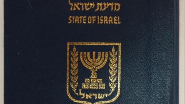 نمایی از یک گذرنامه اسرائیلی