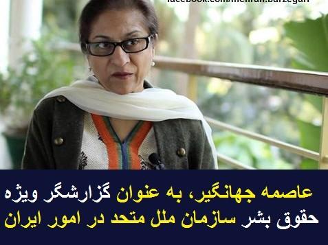 عاصمه جهانگیر گزارشگر ویژه حقوق بشر