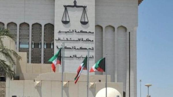 دادگاه کویت