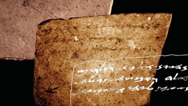 تکه سفالی که کشف شده به حدود ۳۰۰۰ سال پیش بازمیگردد