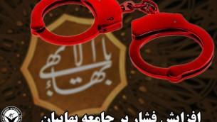 فشار و آزار بهاییان در ایران ادامه دارد