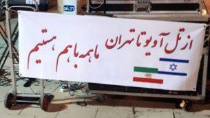 گردهمائی ایرانیان در شهر خولون در اسرائیل برای همبستگی با جنبش آزادیخواهی ملت ایران (9 ژانویه 2018) (عکس: یاسمین شالوم متحده)