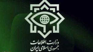 وزارت اطلاعات ایران