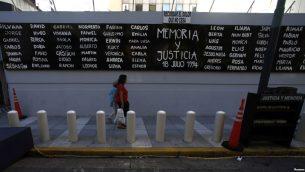 مرکز یادبود قربانیان در آرژانتین