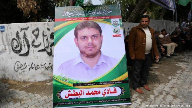 حماس میگوید فادی محمد البطش که از او به عنوان استاد علوم انرژی نام برده شده یکی از اعضای این گروه بوده