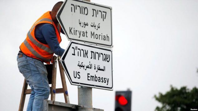 افتتاح سفارت آمریکا در اورشلیم امروز انجام می گیرد