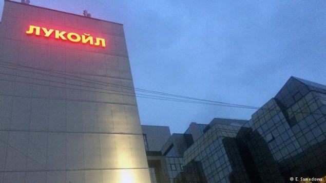 ساختمان مرکزی شرکت لوکاویل در مسکو