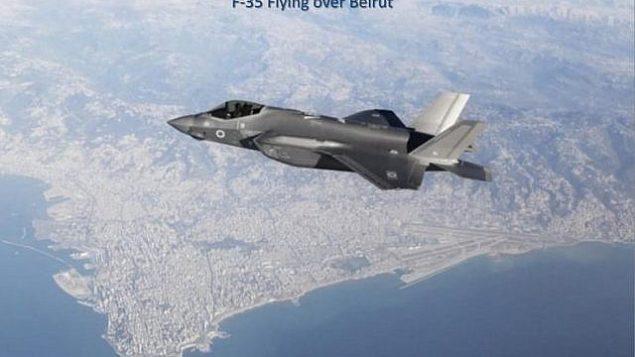 توضیح تصویر: عکسی از جنگ جنگندهی مخفی اف ۳۵ اسرائیل حین پرواز بر فراز بیروت، پایتخت لبنان، که ظاهرا خبر آن به اخبار حاداشوت اسرائیل درز کرد. (Screen capture)