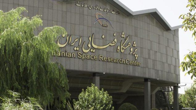پژوهشگاه فضایی جمهوری اسلامی