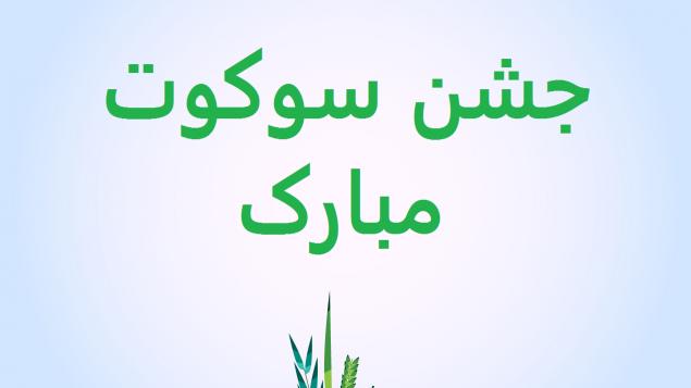 تصویر اقتباسی از سایت وزارت خارجه اسراییل