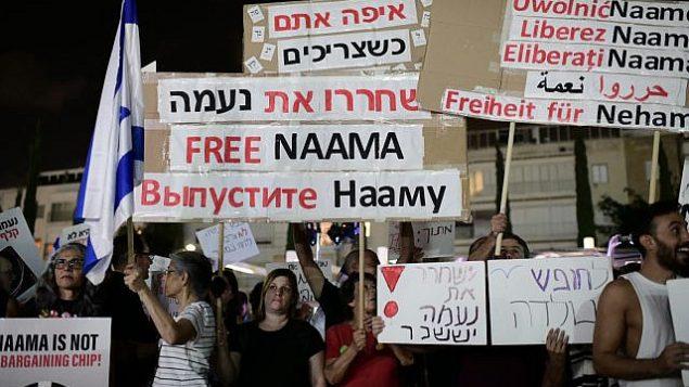 تصویر: ۱۹ اکتبر ۲۰۱۹، حامیان نعمه ایساخار، زن اسرائیلی که در روسیه به جرم نقض مقررات مربوط به مواد مخدر زندانی است، در تظاهراتی در «میدان حبیمه» خواهان آزادی وی شدند. (Tomer Neuberg/Flash90)