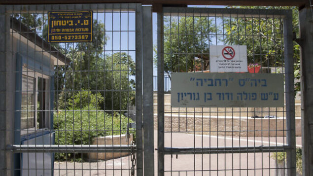 A picture shows the entrance to the Paula Rehavia high school in Jerusalem on May 31, 2020.The school has been closed after eleven students and seven staff members have been diagnosed with Covid-19. Photo by Olivier Fitoussi/Flash90 *** Local Caption *** בית ספר חינוך מבט תמונה פולה פולה ודוד בן גוריון תיכון קורונה וירוס כניסה