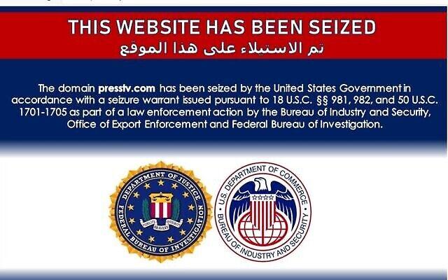تصویر: اسکرین شات از اطلاعیه ای که روی وبسایت presstv.com ایران دیده می شود. (Screen capture)
