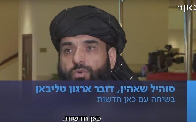 تصویر: اسکرین شات از مصاحبهٔ رادیو و تلویزیون «کان» اسرائيل با سهیل شاهین، سخنگوی طالبان، ۱۷ اوت ۲۰۲۱. (Kan screenshot)