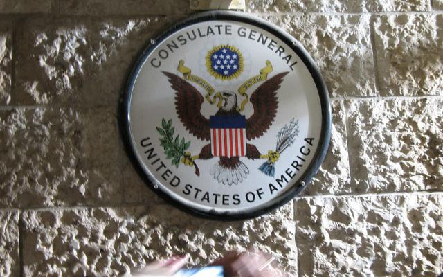 Consulat General des États-Unis à Jérusalem (Crédit : CC BY James Emery/Flickr)