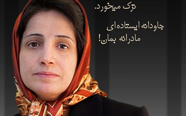A poster calling for the release from prison of Iranian human rights lawyer Nasrin Sotoudeh. (photo credit: CC-BY, sabzphoto, flickr)