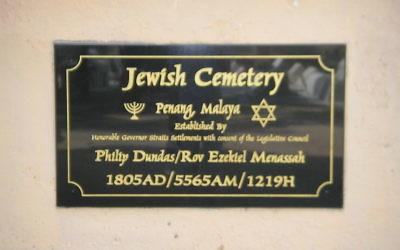 Le cimetière juif à Penang en Malaisie (Crédit : CC-BY-SA Gryffindor/Wikimedia commons)
