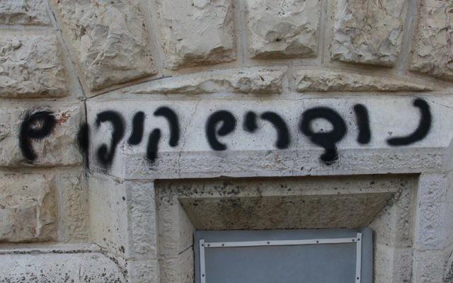 """Graffiti disant """"les Chrétiens sont des singes,"""" peint à la bombe sur l'Abbaye de la Dormition à Jérusalem, en mai 2013 (Crédit : Autorisation  Abbaye de la Dormition)"""