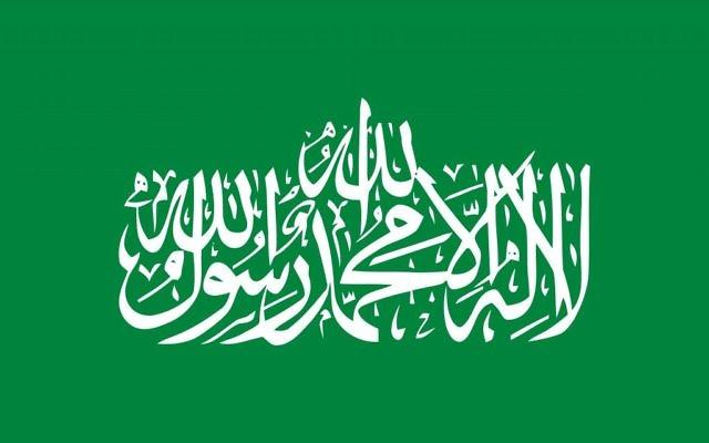 Le drapeau du Hamas (Crédit : Autorisation de Merrell Publishers)