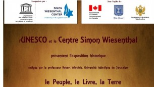 Invitation à l'exposition de L'UNESCO au Centre Simon Wisenthal