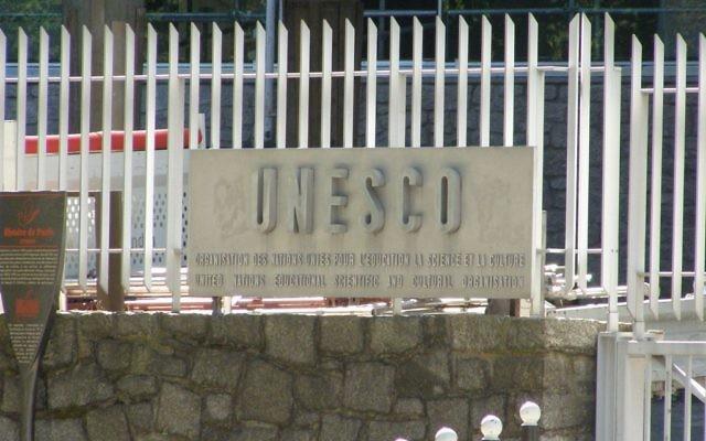 Le siège de l'Unesco à Paris. (Crédit : Wikimedia Commons/Albertus teolog/domaine public)