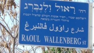 """Panneau de la rue Raoul Wallenberg à Jérusalem. L'inscription en hébreu : """"diplomate suédois, l'un des Justes parmi les nations, qui a sauvé des dizaines de milliers de Juifs hongrois durant l'Holocauste."""" (Crédit : Yoninah CC BY-SA 3.0 - Wikimedia commons)"""