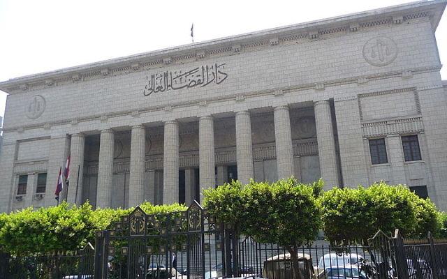La Haute Cour de justice égyptienne, Le Caire (Crédit : CC BY Bastique/Wikimedia Commons)