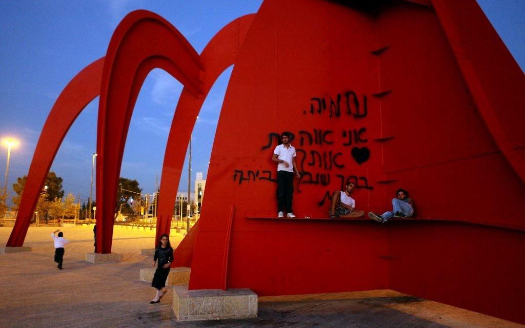 La sculpture en acier rouge de Calder a repris sa place en 2008 (Crédit : Abir Sultan/Flash 90)